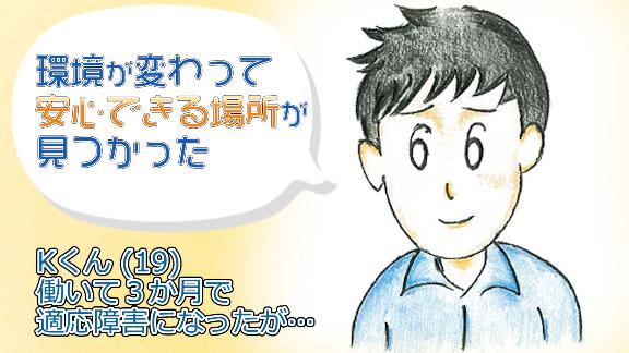 【元引きこもり当事者の言葉】Kくん(19)