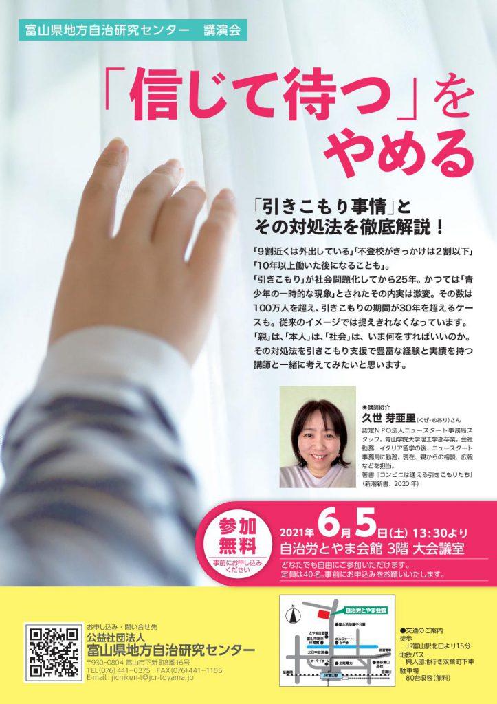 富山県地方自治研究センター_引きこもり講演