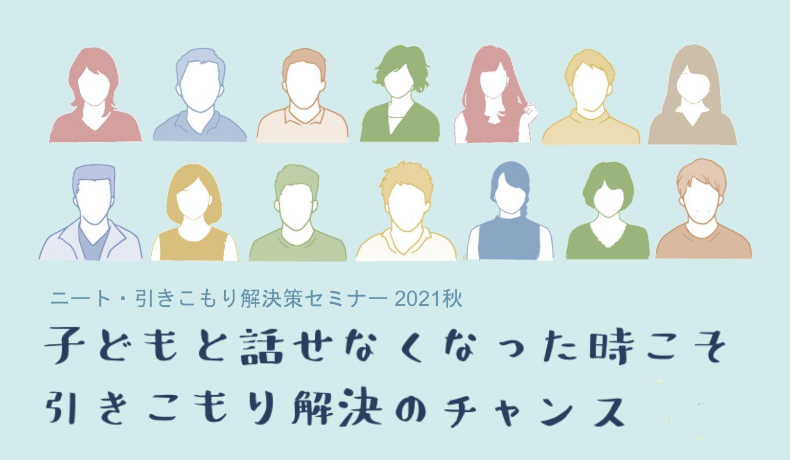ニート・引きこもり解決策セミナー2021秋 東京・千葉・神奈川・埼玉