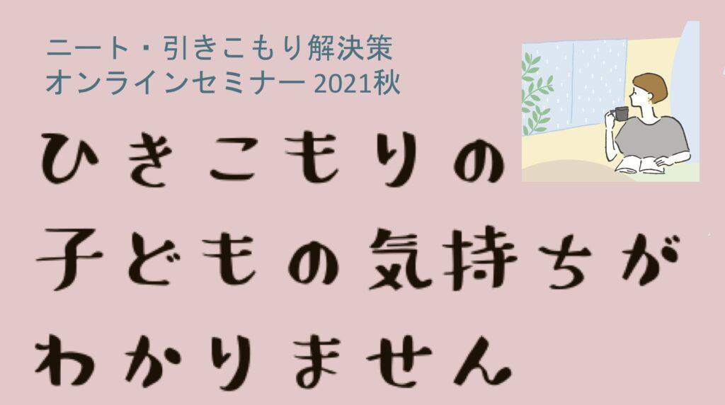 ニート・引きこもり解決策オンラインセミナー2021秋