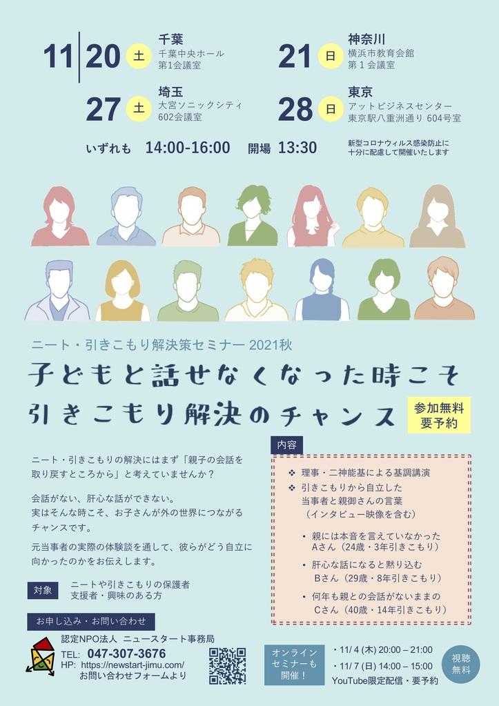 ニート・引きこもり解決策セミナー2021秋|東京・千葉・神奈川・埼玉|表面