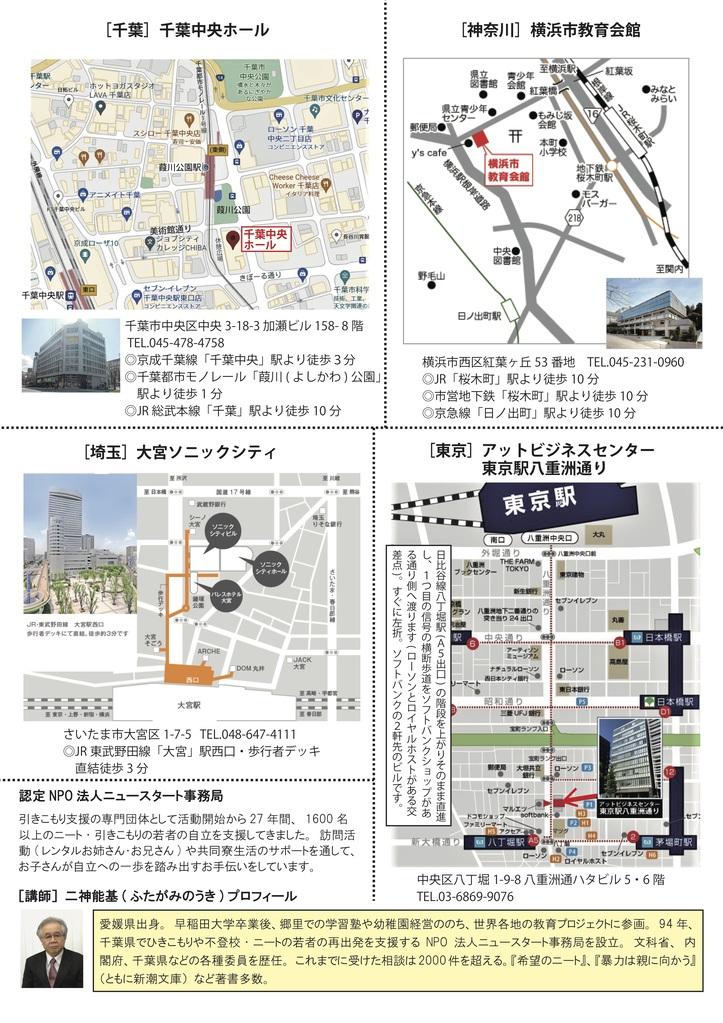 ニート・引きこもり解決策セミナー2021秋|東京・千葉・神奈川・埼玉|裏面